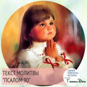 Текст молитвы Псалом 90 на русском языке