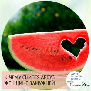 beremennoy-snitsya-arbuz