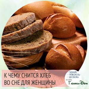 значение сна про хлеб