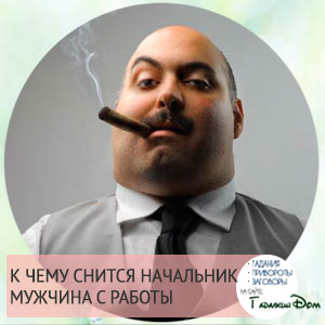 сон про начальника