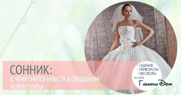 К чему снится невеста в свадебном белом платье