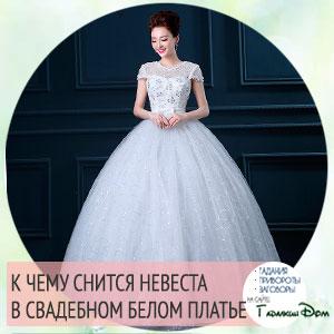 приснилась невеста в белом свадебном платье