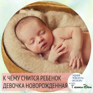 к чему снится много новорожденных детей