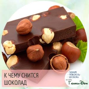 к чему снится много шоколада