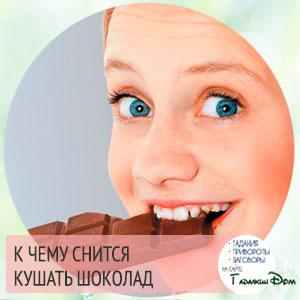 к чему снится покупать шоколад