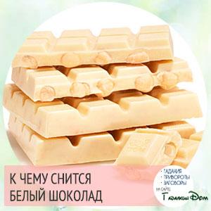 сон про шоколад