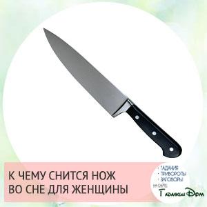 приснился нож во сне что это значит?