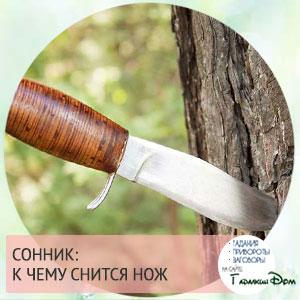 если вы во сне порезали руку ножом