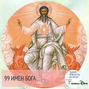 как читать молитву 99 имен Бога?