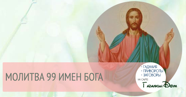 Молитва 99 имён Бога