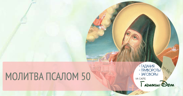 Молитва Псалом 50
