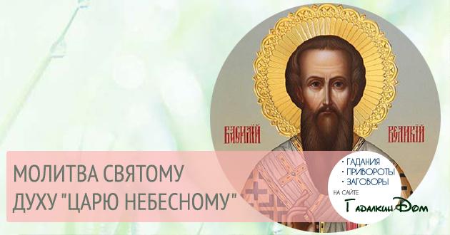"Молитва ""Царю небесный"" текст"