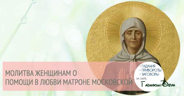 """Молитва Матроне Московской """"О помощи в любви"""" для женщин"""