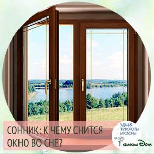 сонник к чему снится разбить окно?