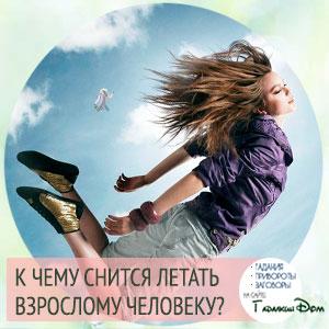 К чему снится летать во сне взрослой женщине