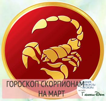 Гороскоп на март 2017 года Скорпион Мужчина