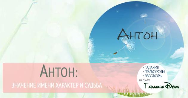 имя Антон происхождение и значение