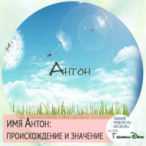 имя Антон