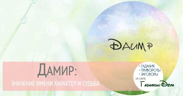 имя Дамир происхождение и значение