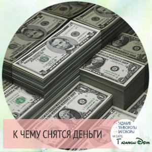 к чему снится много мелочи денег