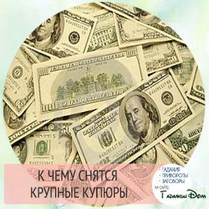 к чему снятся деньги бумажные крупные купюры в пачках