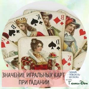 толкование игральных карт при гадании 36 карт