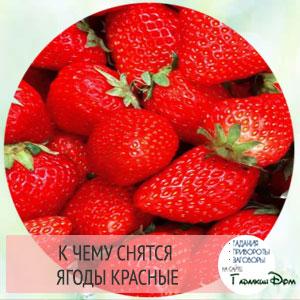 к чему снится собирать ягоды