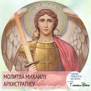 Молитва Михаилу Архистратигу