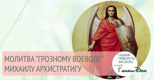 Молитва Грозному воеводе Михаилу Архистратигу