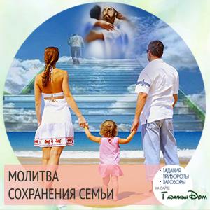 Молитва сохранении семьи
