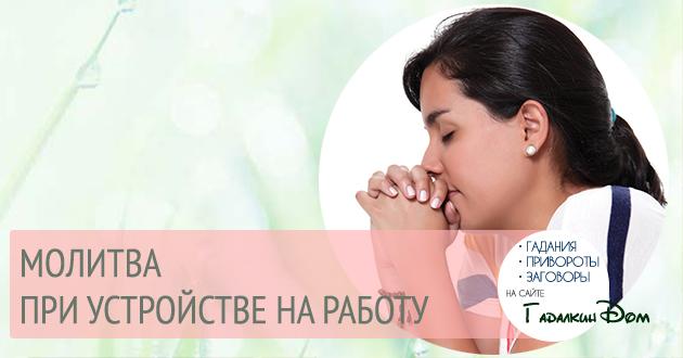 молитва на работу устроиться