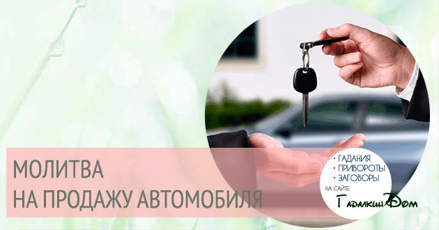 молитва На продажу машины