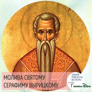 Молива святому Серафиму Вырицкому слова