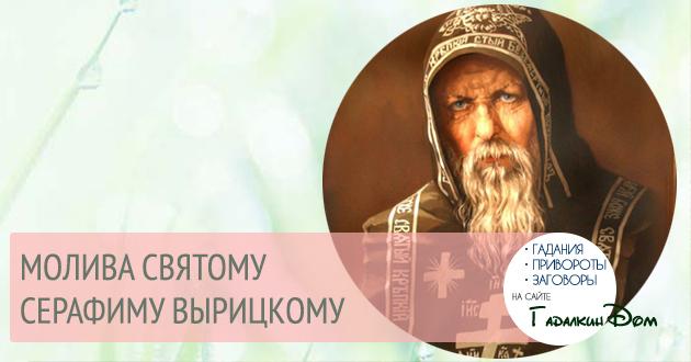 молитва серафиму вырицкому