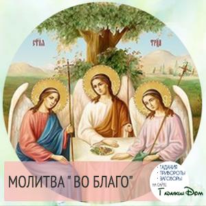 текст молитвы во благо на русском языке
