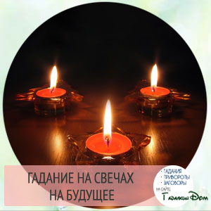 Гадание с зеркалом и свечой на суженого