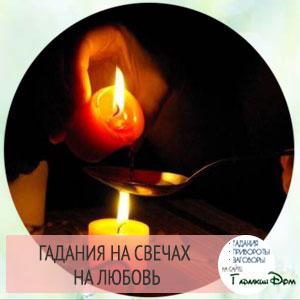гадание на свечах на любовь