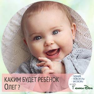 Олег: значение имени