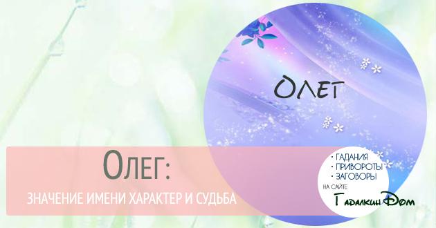 имя Олег происхождение и значение