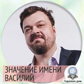 Имя Василий значение имени и судьба мужчины.
