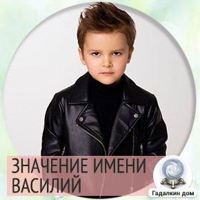 Вася: значение имени для мальчика.