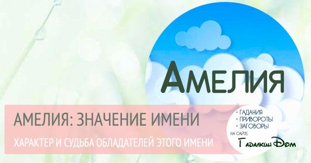 статья про имя Амелия