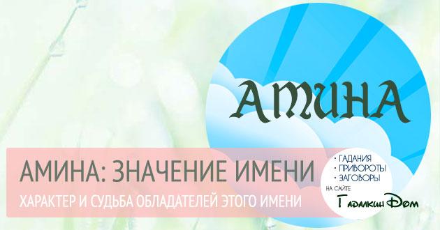 имя Амина происхождение и значение