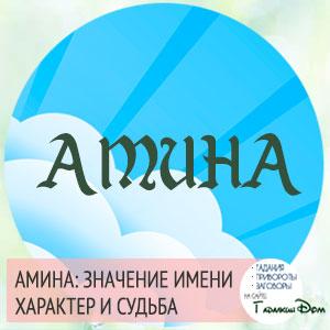 имя Амина
