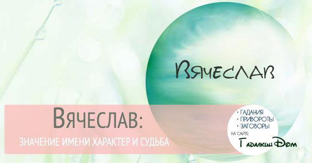 имя Вячеслав происхождение и значение