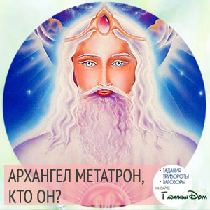 метатрон сверхъестественное