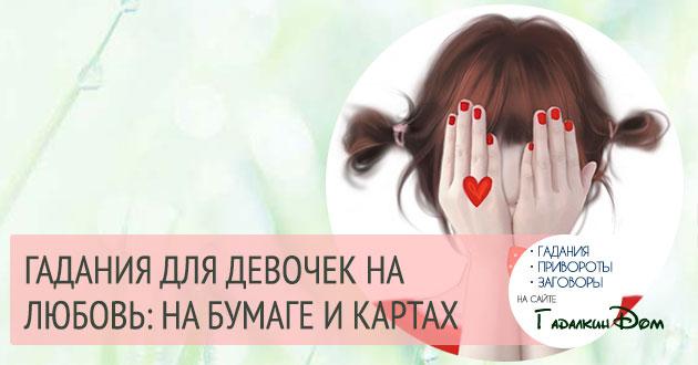 гадание для девочек на любовь
