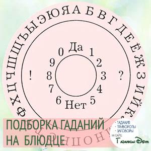 гадание на блюдце с алфавитным кругом