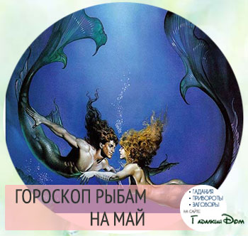 Гороскоп на май 2017 года Рыба Женщина
