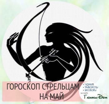 Гороскоп на май 2017 года Стрелец Женщина